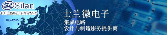 """士兰微电子蝉联""""2014年中国十大集成电路设计企业"""""""
